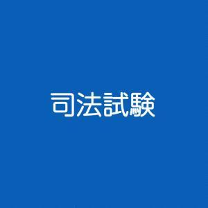 【司法試験】令和2年の司法試験・司法試験予備試験が延期になりました。