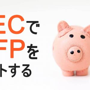 LECのAFP認定研修とは?AFP資格の概要とAFP認定者になるまでの流れを徹底解説