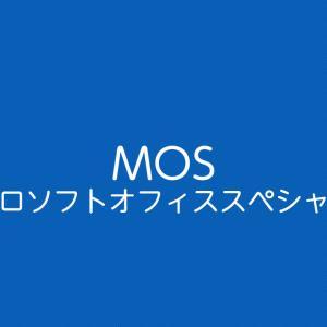 「MOS Excel 365&2019」の試験が2020年4月27日よりスタートします