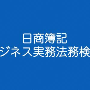 【ビジネス実務法務検定・日商簿記検定】2020年6月・7月の実施の検定試験が中止になりました