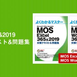 FOM出版の「MOS365&2019」対策テキスト&問題集の発売日