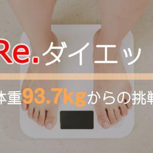 【Re.ダイエット Vol.1】リバウンドとの闘い!(ダイエット失敗しました)