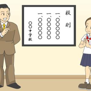 【授業で使える雑談】校則ってなんであるの?という質問への返し