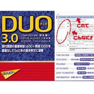 【超効率の良い、おすすめ単語帳】 DUOとは?