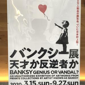 日本初上陸!バンクシー展に行こう!