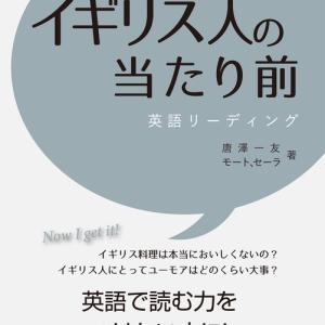 【イギリス理解・英語の読解力が同時に高まる本】日本人が知りたいイギリス人の当たり前