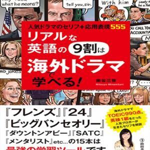 海外ドラマでリアルな会話表現を効率よく学ぶ おすすめ本!