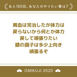 残り100日頑張ろう~!