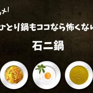 【台湾グルメ】ひとり鍋するなら「石二鍋」!ココならひとり鍋も怖くない。
