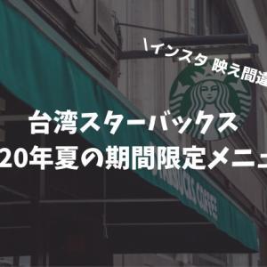 【台湾スタバ】2020年夏の期間限定メニューはインスタ映え間違いなし⁉︎