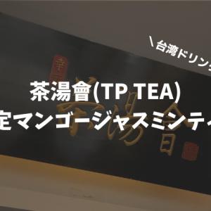 【台湾ドリンク】茶湯會(TP TEA)で夏限定のマンゴージャスミンティー!