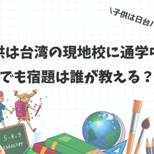 【日台ハーフ】子供は台湾の現地校に通学中!でも宿題は誰が教える?