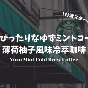【台湾スタバ】さっぱりしたコーヒーが飲みたい!夏にぴったりなゆずミントコーヒー