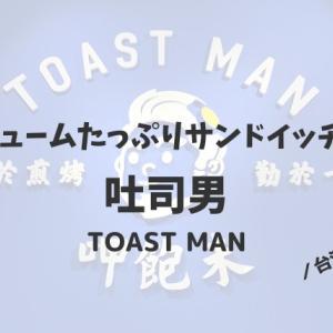 【台湾グルメ】ボリュームたっぷりサンドイッチなら吐司男(TOAST MAN)