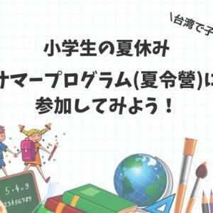 【台湾で子育て】小学生の夏休みはサマープログラム(夏令營)に参加!