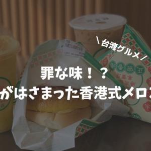 【台湾グルメ】罪な味!?バターがはさまった香港風メロンパン
