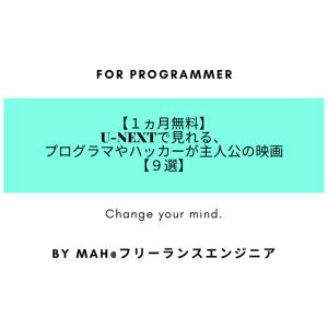 【1ヵ月無料】U-NEXTで見れる、プログラマやハッカーが主人公の映画【9選】