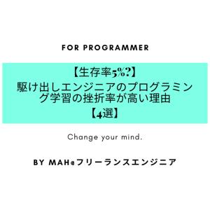 【生存率5%?】駆け出しエンジニアのプログラミング学習の挫折率が高い理由【4選】