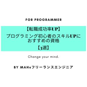 【転職成功率UP】プログラミング初心者のスキルUPにおすすめの資格【3選】