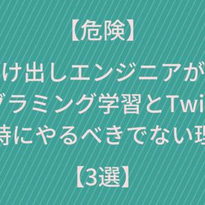 【危険】駆け出しエンジニアが、プログラミング学習とTwitterを同時にやるべきでない理由【3選】