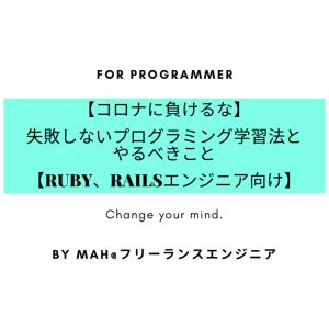 【コロナに負けるな】 失敗しないプログラミング学習法とやるべきこと【Ruby、Railsエンジニア向け】