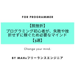 【脱挫折】プログラミング初心者が、失敗や挫折せずに稼ぐため必要なマインド【3選】