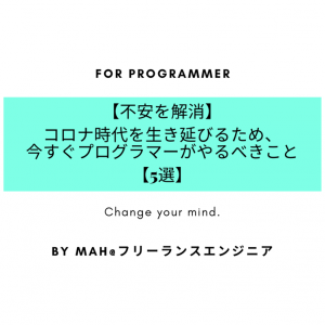【不安を解消】コロナ時代を生き延びるため、今すぐプログラマーがやるべきこと【5選】