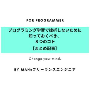 プログラミング学習で挫折しないために知っておくべき8つのコト【まとめ記事】