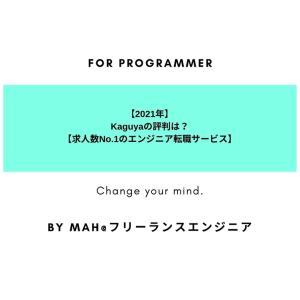 【2021年】Kaguyaの評判は?【求人数No.1のエンジニア転職サービス】