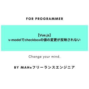 【Vue.js】v-modelでcheckboxの値の変更が反映されない