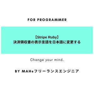 【Stripe Ruby】決済領収書の表示言語を日本語に変更する