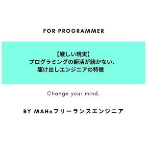 【厳しい現実】プログラミングの朝活が続かない駆け出しエンジニアの特徴