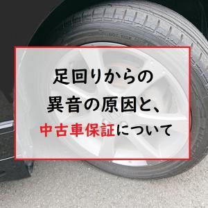 【RB1オデッセイ】足回りからの異音の原因と、中古車保証について