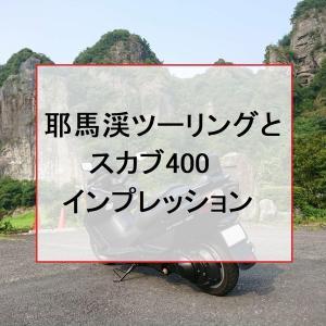 耶馬渓ツーリングと、スカイウェイブ400(CK43A)インプレッション