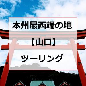 【山口】本州最西端の地ツーリング