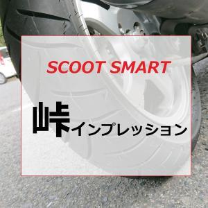 SCOOT SMART 【峠】インプレッション
