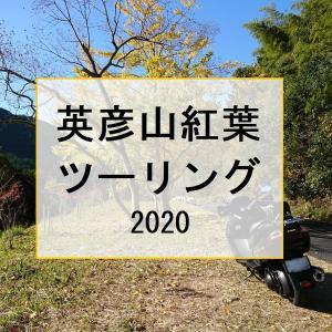 英彦山紅葉ツーリング(2020)