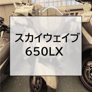 スカイウェイブ650LX(CP52A)インプレッション ~ 取り回し重いけど、扱いやすい(;´・ω・)