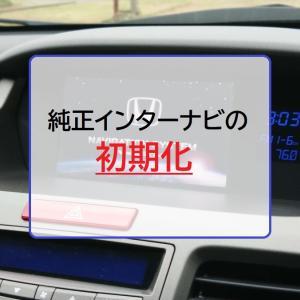 【RB1オデッセイ】インターナビの初期化(オールリセット)の手順について