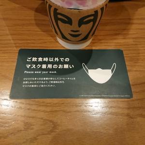 外食時の飲食時以外でのマスク着用のお願い