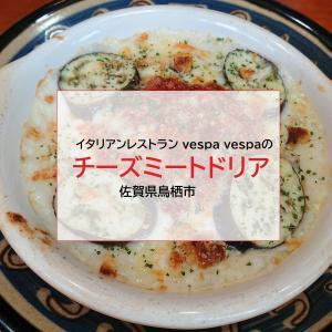 たまたま入ったイタリアンレストランのチーズドリアが、めちゃくちゃ美味しかった(*'▽')