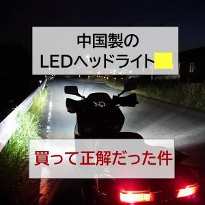 Amazonで買った『NOVSIGHT』という中国製LEDヘッドライト、買って正解だった件