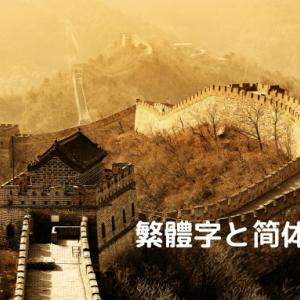 中国語ホームページ制作