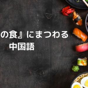 『日本の食』にまつわる中国語