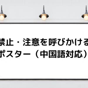 禁止・注意を呼びかけるポスター(中国語対応)