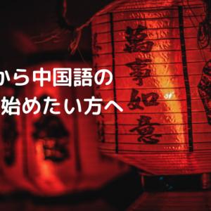 中国語 まずは書いて伝えて、コミュニケーション!