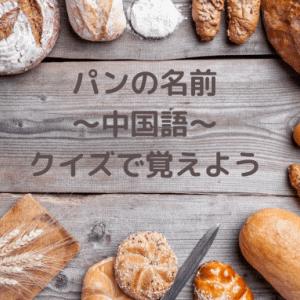 『パン』を使って中国語を勉強しよう
