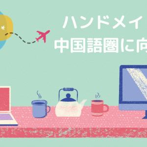 自慢のハンドメイド品–日本から世界へ販売しよう