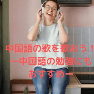 中国語の歌を歌おう! –中国語の勉強にもおすすめ–