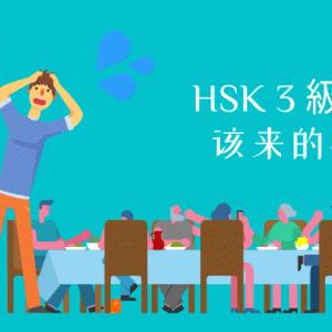 HSK3級以上–如果你喜欢中文,我们是朋友!(もしあなたが中国語を好きなら、私たちは友達です)⑨